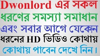 How to first HD video natok movie  game and softwer free dwonlord easy weay.
