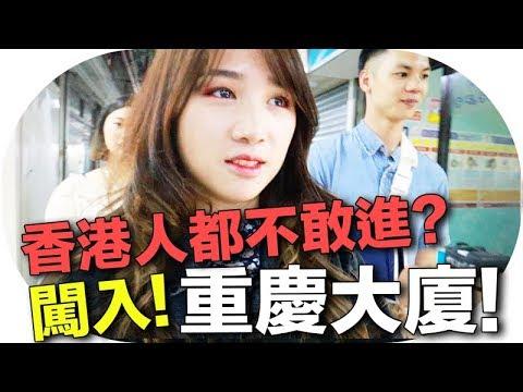 【Vlog】闖入香港人都不太敢進的重慶大廈?! 來吃咖喱吧| Mira.