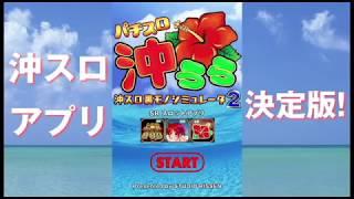 スマホアプリ『沖スロ 裏モノシミュレータ 2 設定判別スロット』PV