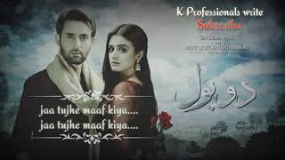 Do bol full ost title song lyrics by K Professionals..mp3