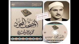 تحميل القران الكريم كاملا مجود بصوت محمد صديق المنشاوي mp3 برابط واحد