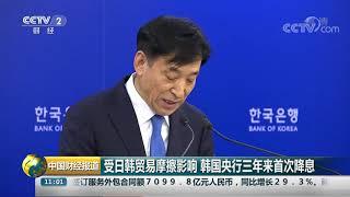 [中国财经报道]受日韩贸易摩擦影响 韩国央行三年来首次降息| CCTV财经