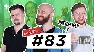 АААА-новости #83. Боевые рояли в Battlefield 5 и Black Ops 4 (10.09.18)