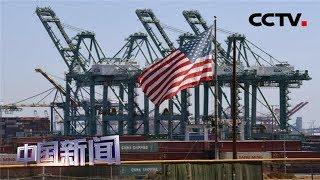 [中国新闻] 众多美国企业反对对华加征关税   CCTV中文国际