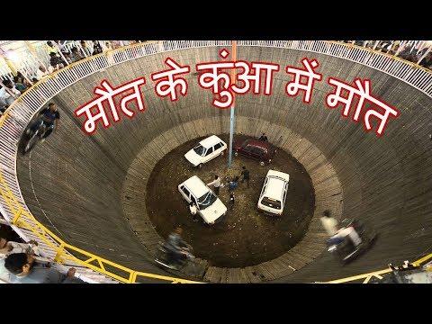 मौत के कुंआ में मौत !! Biharsharif Chiraga (Mela) Accident !!