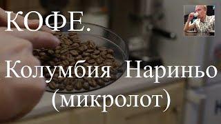 Кофе. Колумбия Нариньо микролот - пробуем (тест сорта кофе)(, 2017-12-08T16:08:35.000Z)