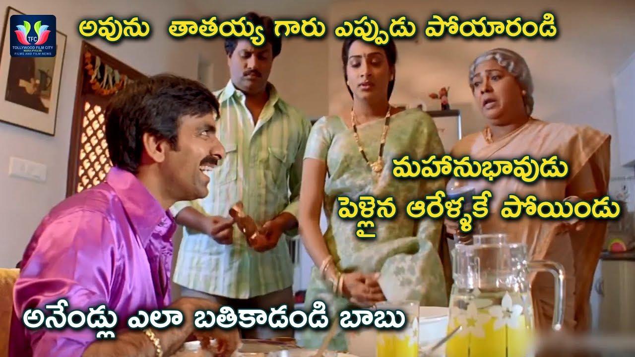 Ravi Teja Ultimate Comedy With Telangana Shekuntala || TFC Films & Film News