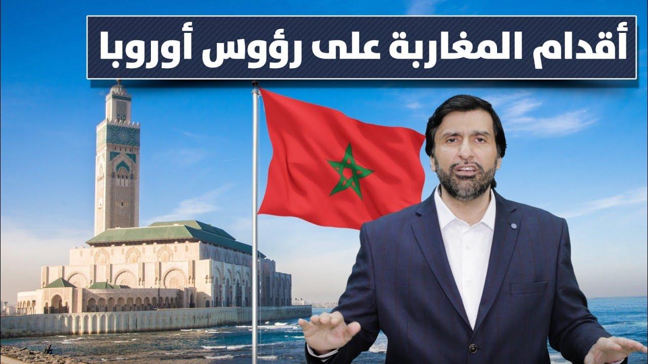 المغرب وأهل المغرب يتحدون الدول الأوروبية