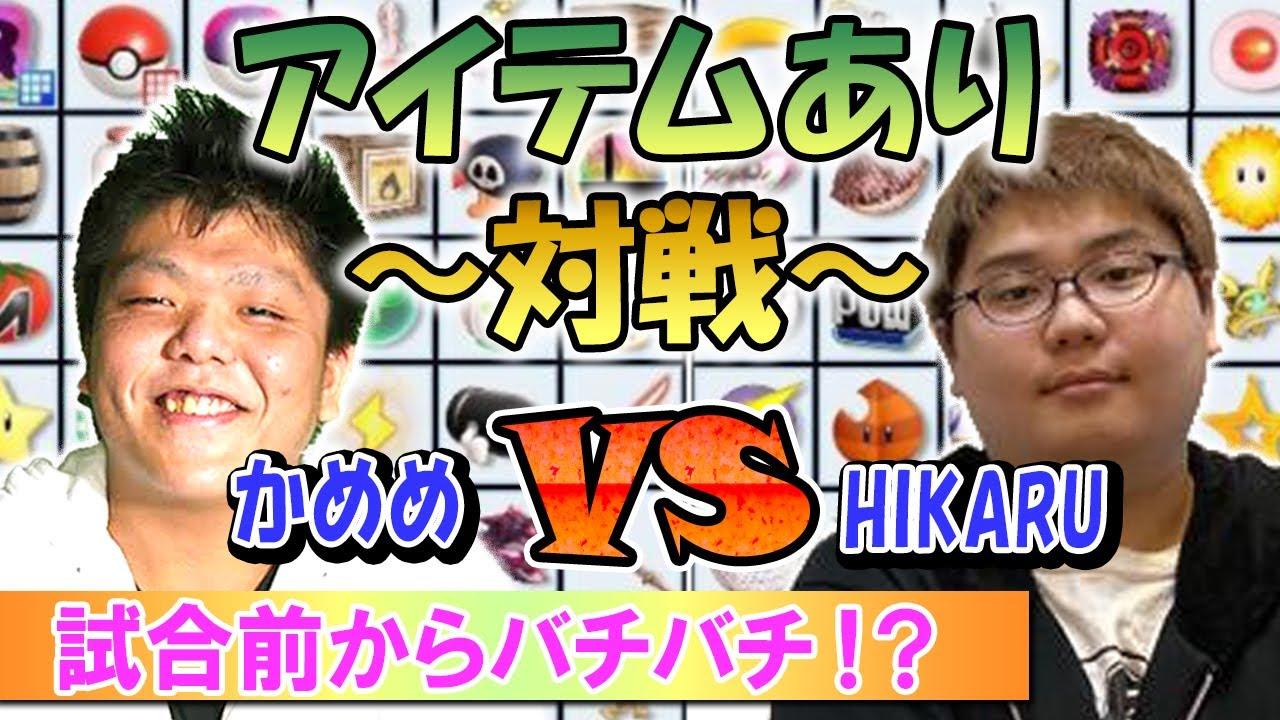 HIKARU vs かめめ、バチバチのアイテム対戦!果たして勝つのはどっちだ!?