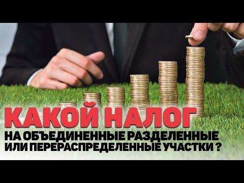 Оплата налога при продаже земельного участка после раздела, объединения или перераспределения