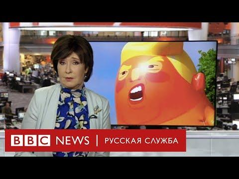 Трамп в карете: как Елизавета II будет принимать президента США