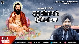Guru Ravidass Ji Bhajan | Guru Ravidass De Putt Sohneya  | R Jogi | Japas Music