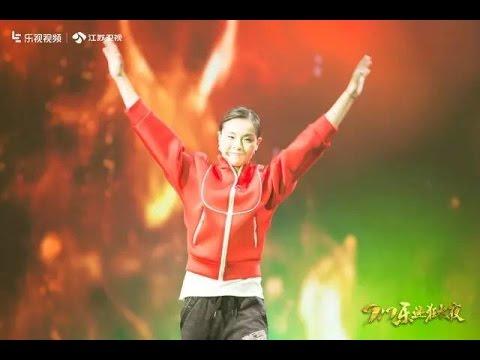 919乐迷狂欢夜 - 吴敏霞 Wu Minxia 霸气出场