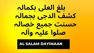 Balaghal Ula Bekamaalaihi   Syed Fasihuddin Soharwardi   Naat
