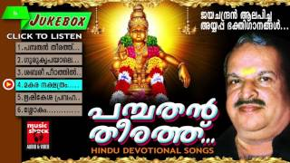 Ayyappa Devotional Songs Malayalam | Pambathan Theerathu| Hindu Devotional Songs Jukebox