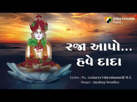 raja aapo have dada amari vat thai puri (original song written by udayratn m.s.)