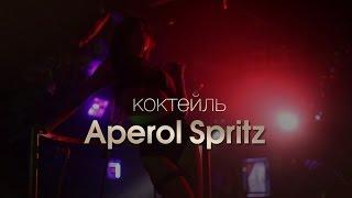 "Коктейль ""Aperol Spritz"" - рецепт"