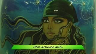 Выставка в библиотеке им. Грина ''Любимое кино''. ИК ''Город'' 06.07.2016