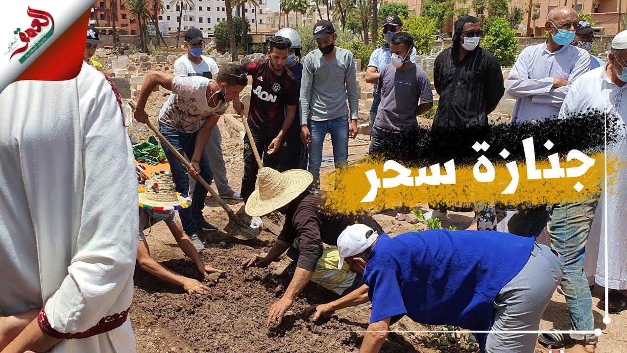 جنازة مهيبة.. تشييع جثمان المغدورة سحر بمراكش بعد 10 أيام من العثور عليها في محطة تصفية