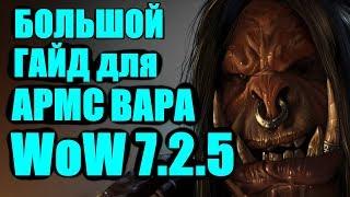 БОЛЬШОЙ ГАЙД для АРМС ВАРА PvP WoW Легион 7.2.5 от Виги