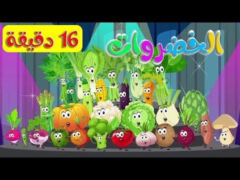 أنشودة الخضروات جميع الحلقات   قناة أسرتنا