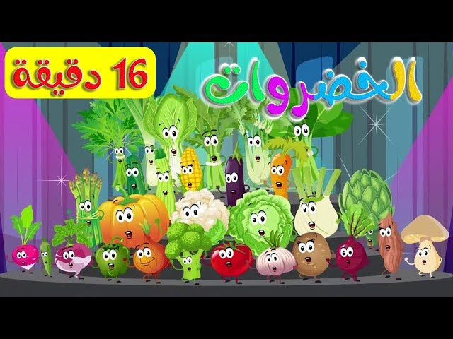 أنشودة الخضروات جميع الحلقات | قناة أسرتنا