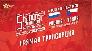Турнир пяти наций U18. Россия  - Чехия. 6 февраля 2019