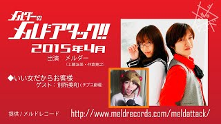 メルダーのメルドアタック!! 2015年4月 工藤友美 動画 24