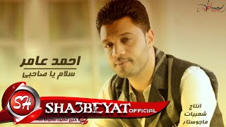 احمد عامر سلام يا صاحبى اغنية جديدة 2017 انتاج شعبيات وماجو ستار حصرياعلى شعبيات