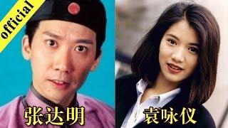 《非常静距离》2019-01-17家和万事兴 袁咏仪张达明
