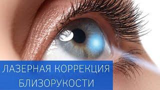 Лазерная коррекция близорукости (операция Ласик)