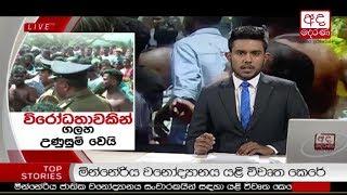 Ada Derana Late Night News Bulletin 10.00 pm - 2018.08.28 Thumbnail