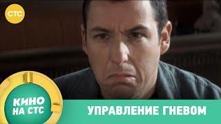 Кино в 21:00 | Управление гневом