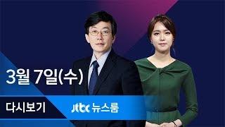 2018년 3월 7일 (수) 뉴스룸 다시보기 - 여야대표 청와대 초청…방북결과 설명