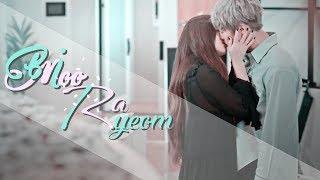 Bi Ryeom ✗ Moo Ra — In The Name of Love