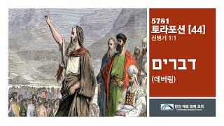 [한인 제일 침례 교회 Peachtree City] 5781 토라포션 #44 데버림 (신 1:1)