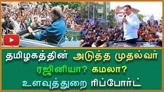 Who is next Tamil Nadu CM, Rajini or Kamal ? - Survey Report | Rajinikanth | Kamal Haasan | Kaala