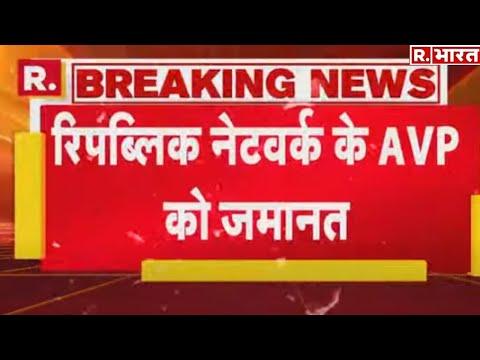 Republic Media Network के AVP Ghanshyam को मिली जमानत, 25 दिनों बाद कोर्ट से मिली बेल