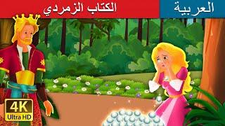 الكتاب الزمردي   The Emerald Book Story   Arabian Fairy Tales