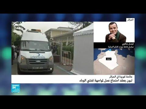 الجزائر ????: الرئيس تبون يعقد اجتماع عمل لمواجهة تفشي فيروس كورونا