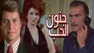 فيلم جنون الحب - Genon El Hob Movie