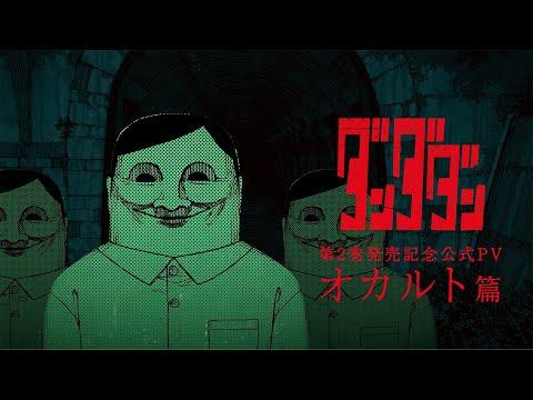 【公式】『ダンダダン』2巻発売記念PV オカルト篇