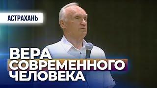 Вера современного человека (г. Астрахань, 2015.09.22) — Осипов А.И.