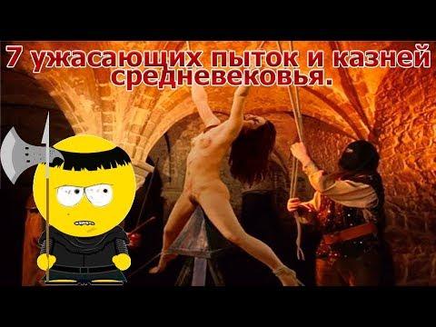 Топ 7 ужасающих пыток средневековья