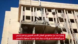 غارة تستهدف الهلال الأحمر في إدلب
