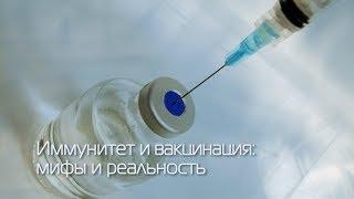 Иммунитет и вакцинация: мифы и реальность