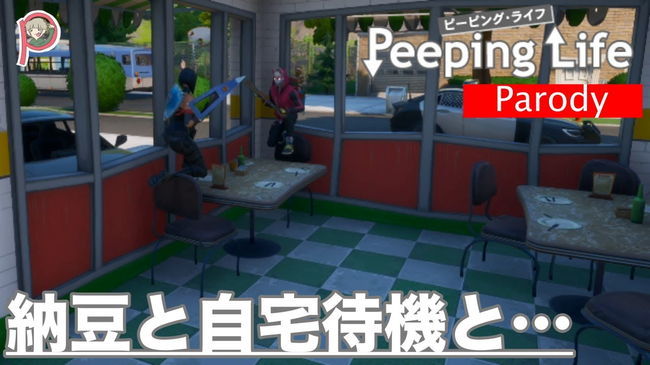 【PeepingLife】納豆と自宅待機と…【パロディ】