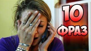 10 ФРАЗ, которые ПРИВЕДУТ ТЕБЯ В УЖАС!