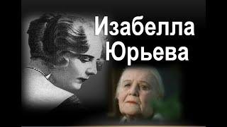 Изабелла Юрьева-«королева патефона»