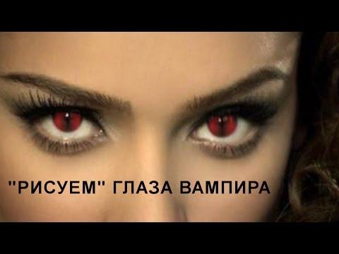 Картинки Как нарисовать глаза вампира с помощью фильтра Фоторедактор Гимп уроки обзоры программы HD